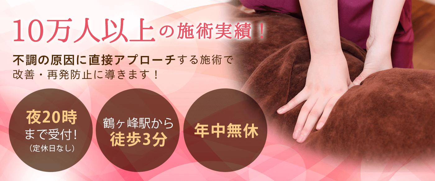 鶴ヶ峰駅から徒歩3分!・定休日なし・20時まで受付!・各種保険適用