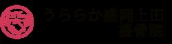 うららか盛岡上田接骨院トップロゴ