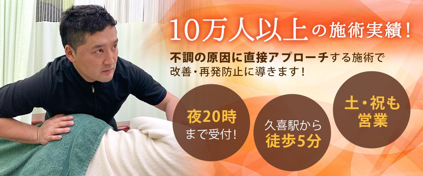 久喜駅から徒歩5分!・平日夜8時まで営業!・各種保険適用